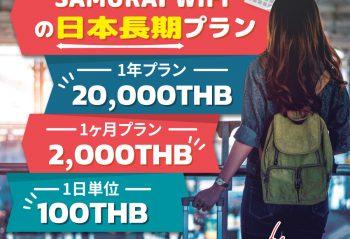 SAMURAI WiFiの日本長期プラン
