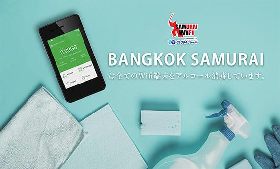 BANGKOK SAMURAIはすべてのWifi端末をアルコール消毒しています。