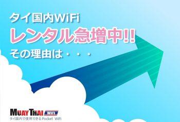 タイ国内WiFiレンタル急増中